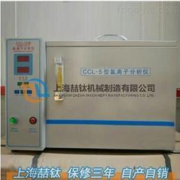 水泥氯离子分析仪CCL-5技术指标,CCL-5氯离子分析仪规格,氯离子含量分析仪用途