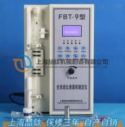 FBT-9勃氏透氣比表面積儀廠家,數顯水泥勃氏比表面積測定儀適用范圍