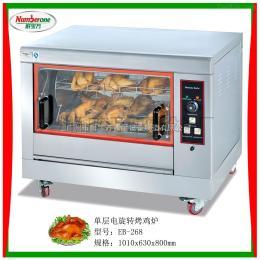 EB-268台式自动旋转烧烤炉