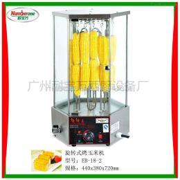 EB-18-2旋转式烤玉米机/旋转式烧烤炉