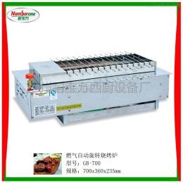 GB-700全自动旋转燃气烧烤炉/烧烤炉