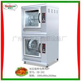 EB-202双层旋转电烤炉/烤鸡炉/烤鸭炉/烤炉