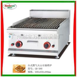 GB-589台式燃气火山石烧烤炉/ 烧烤设备 燃气烧烤炉 烤炉