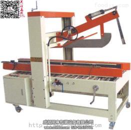 同亨定制自动折盖封箱机|成都同亨包装设备FJ6050-1型|快速高效