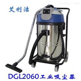 DGL2060大容量工业吸尘器