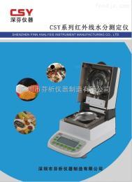 CSY-H3甘薯淀粉水分測定儀