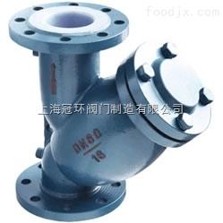 供应上海冠环GL41F3,GL41F46,全衬里(衬氟)Y型过滤器上海阀门厂