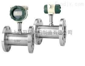 供应上海冠环阀门LWGY液体涡轮流量计,上海阀门厂