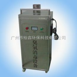 YX廣州食品廠用臭氧消毒機,中山食品臭氧發生器