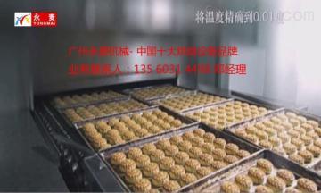 供应广州永麦彩友彩票平台全自动月饼流水生产线★月饼自动化生产线★山东月饼全自动流水线
