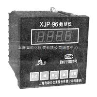 XJP-96T上海转速表厂XJP-96T转速数字显示仪说明书