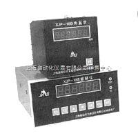 XJP-18B上海转速表厂XJP-18B转速数字显示仪说明书