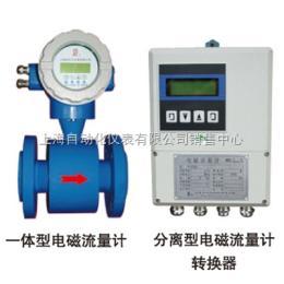 LDCK-50电磁流量计上海自动化仪表九厂LDCK-50电磁流量计价格、说明书