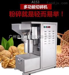 A153干果粉碎机,坚果切碎机,油性物质磨粉机
