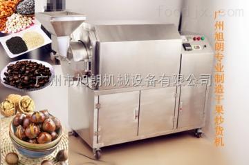 HH-50D商用豪华不锈钢板栗炒货机|药材炒药机