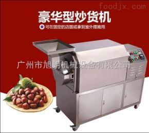 HH-50D全自动材炒货机价格/不锈钢板栗炒货机