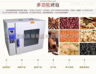 HK-550AS+新款低温五谷药材烘焙机_烘焙箱销售