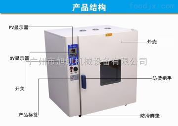 HK-450AS+电加热低温烘焙机,五谷杂粮恒温干燥箱