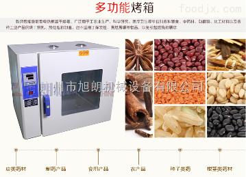 HK-350A+小型家用烤箱 五谷杂粮烤箱 红枣烘干机