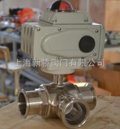 電動L型三通卡箍球閥AC220V