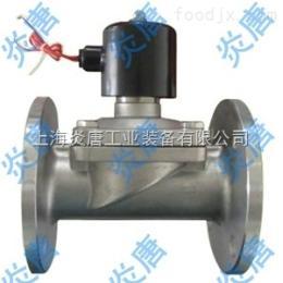 2W供应2W-160-15BF 2W-320-32BF 常闭式不锈钢法兰电磁阀 唐