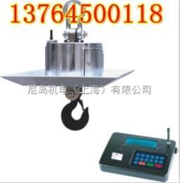 ND-SZ-H1000公斤无线耐高温电子吊钩秤价钱