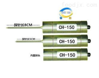 CH-150高温防水温度记录仪