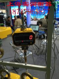 OCS精品吊秤,到上海实润,1吨电子吊钩秤,带打印电子吊秤