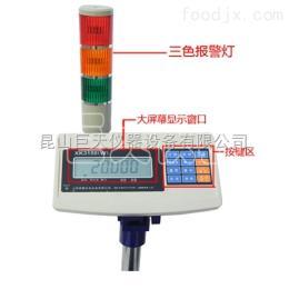 南京英展XK3150(W)带报警电子称,控制重量报警的电子台秤