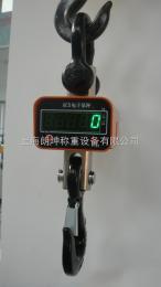 LK-OCS上海1000kg电子吊钩秤,直显挂钩电子秤