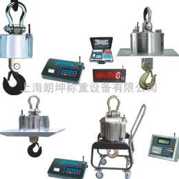 LK-OCS无线式电子吊秤,杭州带打印电子平台秤,电子秤