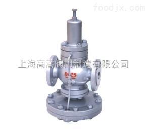 YD43H-16先导式超大膜片高灵敏度减压阀