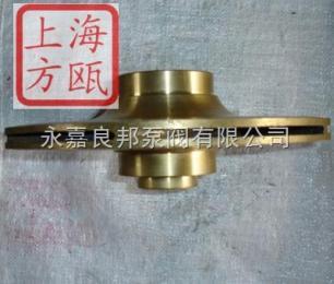 防爆離心泵葉輪——上海方甌公司