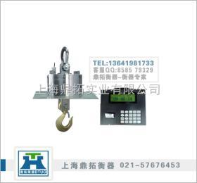 OCS30T无线电子吊钩秤(上海无线电子吊秤专卖)