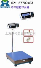 TCS宁德打印电子秤,150kg打印电子台秤