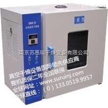 DHG-9023A兴仪电热恒温干燥箱 实验室专用