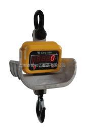 上海电子吊钩秤|OCS-30T行车电子吊磅秤