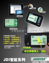 全觸摸屏智能配料電子秤【JPS-150KG智能型】電子秤供應商報價