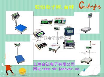 串口电子称,钰恒台秤厂价供应 JPS(30-300KG)电子台秤报价
