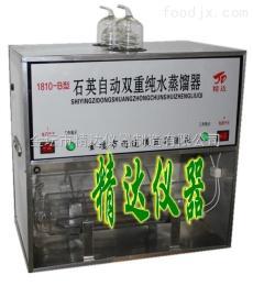 1810-B石英自動雙重純水蒸餾器價格