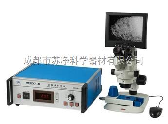 WRX-1S显微热分析仪成都带数码透反射偏光显微镜WRX-1S显微热分析仪