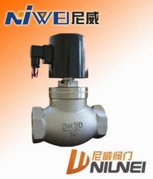 电磁阀ZQDF蒸汽电磁阀,不锈钢电磁阀