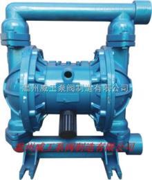 供应QBY铝合金气动隔膜泵 不锈钢隔膜泵 耐腐蚀威王气动隔膜泵