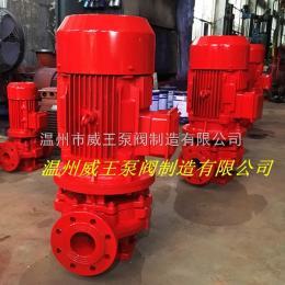 温州威王XBD立式离心泵 单级单吸消防泵增压泵稳压泵消防喷淋泵