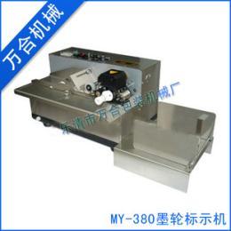 供应my-380f标示机 墨轮打码机 标签打码机 一台起订