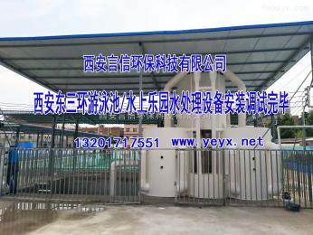 YX杨凌游泳馆水处理设备