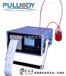 PLD-0203便攜式油液顆粒計數器