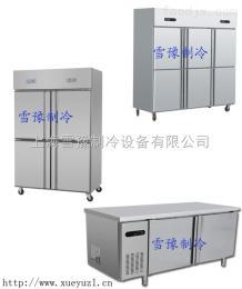 雪豫酒店冷柜 厨房四六门冷柜 不锈钢冷柜冰箱