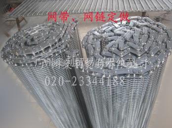 齊全金屬網帶網鏈輸送帶金屬篩網