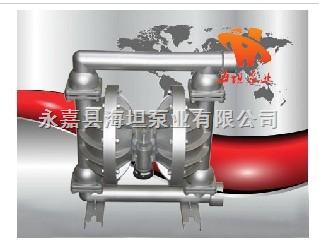 永嘉QBY系?#26032;?#21512;金气动隔膜泵价格
